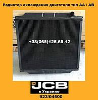 923/04600 Радиатор охлаждения двигателя JCB тип АА/АВ