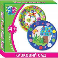 Набор для творчества Сказочный сад, 1 Вересня, 950801