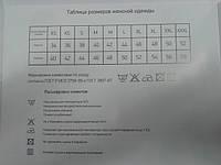 Таблица размеров Мелитопольская трикотажная фабрика