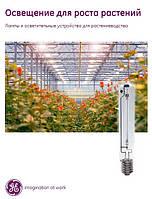 Лампа для растений 600Вт General Electric LU600/XO/PSL/T/E40 (Венгрия)