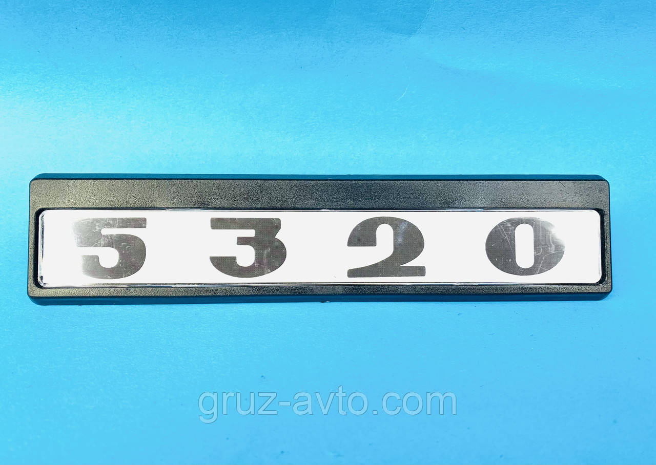 Табличка кабіни 5320 старого зразка чорно-біла КамАЗ / 5320-8202074-02