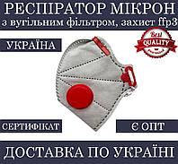 Респиратор Микрон с угольным фильтром FFP3 с клапаном, защитная многоразовая маска для лица, противовирусная