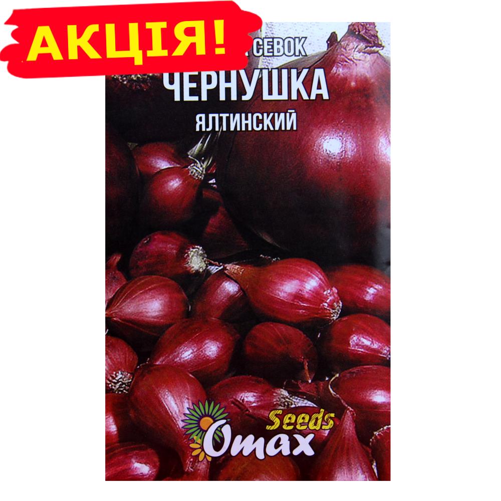 Лук севок Чернушка Ялтинский большой пакет 5 г