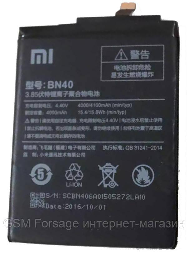 Аккумулятор Xiaomi Redmi 4 Pro BN40 (4100 mAh)