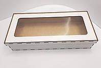 Коробка для подарков с прозрачной крышкой из белого ДВП 41х19х9см