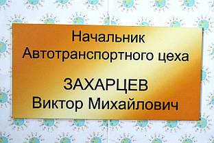 Табличка кабинетная Начальник