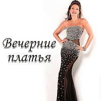 Вечерний наряд является основой образа роскошной красавицы