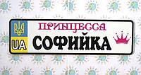 Номер на коляску Софийка