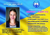 Юридические услуги Харьков