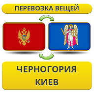 Перевозка Личных Вещей из Черногории в Киев