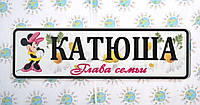 Номер на коляску Катюша