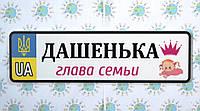 Номер на коляску Дашенька