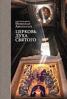 Церковь Духа Святого. Протопресвитер Николай Афанасьев