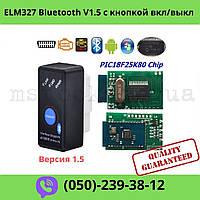 Автосканер ELM327 OBD2 mini V1.5 Bluetooth (чіп PIC18F25K80) з кнопкою вкл/викл
