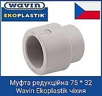 Муфта редукційна 75 * 32 Wavin Ekoplastik чехія
