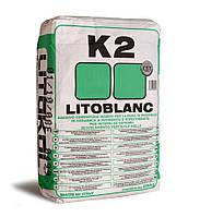 Litokol LITOBLANC K2 - Экстрабелый клей для мозаики 25 кг ( K20025 )