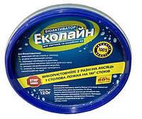 Биоактиватор , 120 гр, Эколайн , порошок для выгребных ям .
