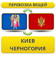 Перевозка Личных Вещей из Киева в Черногорию