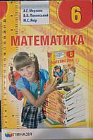 Математика. Підручник для 6 класу. Надано гриф МОН України.