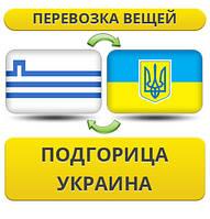 Перевозка Личных Вещей из Подгорица в Украину