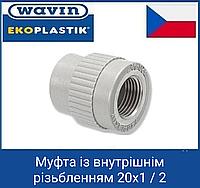 Муфта із внутрішнім різьбленням 20х1 / 2 в Wavin Ekoplastik