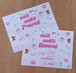 """Обгортка на шоколад подарункова """"Любій донечці"""", фото 2"""