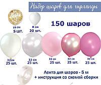 Набор воздушных шариков для гирлянды, 5 м (150 шаров)
