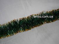 Новогодняя зеленая мишура, дождик с позолоченными краями - d=7 см, длина около 2 м