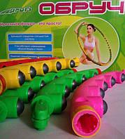 Массажный обруч Хула-Хуп Massage Hoop