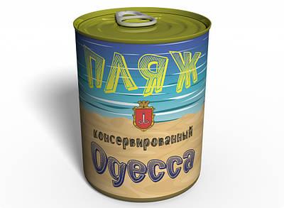Консервированный подарок Memorableua пляж Одессы