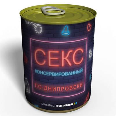 Консервированный подарок Memorableua Секс По-днипровски