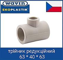 Wavin (Чехія) трійник редукційний 63 * 40 * 63