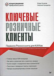 Книга Ключові роздрібні клієнти. Автор - Качалов В. В., Холоділін Н. А. (Пітер)