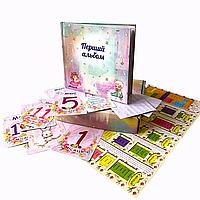 Альбом для новонародженного «Перший альбом» на українській мові універсальний с комплектом+ подарунок.