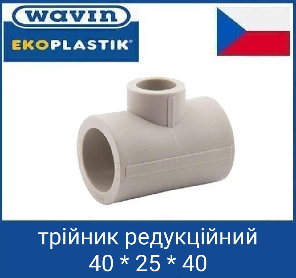 Wavin (Чехія) трійник редукційний 40 * 25 * 40