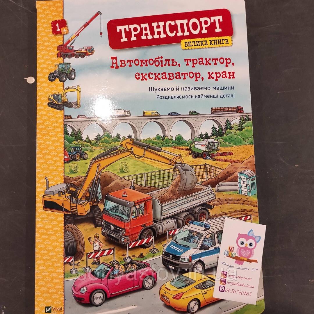 Книга Транспорт автомобіль, трактор, екскаватор, кран, 2+