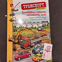 Книга Транспорт автомобіль, трактор, екскаватор, кран, 2+, фото 1