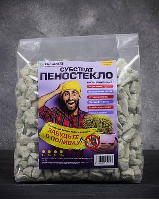 Субстрат для орхидей Пеностекло универсальный GrowPlant 10-20 мм 1 л