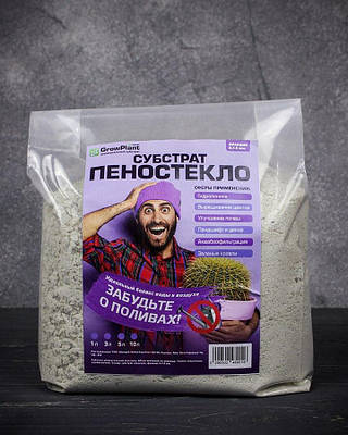 Субстрат для орхидей Пеностекло универсальный GrowPlant 0.7-5 мм 1 л