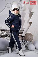 Костюм теплый детский на синтепоне для мальчика и девочки - Синий