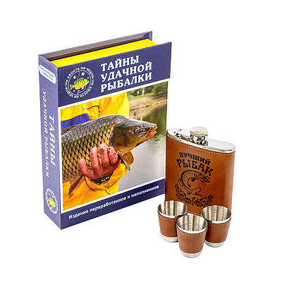 """Подарочный набор Gjuotai для рыбака книга-фляга """"Тайны удачной рыбалки"""" (LX 404)"""