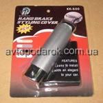 Рукоятка ручного тормоза КК-500 хром-серебро
