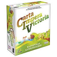 """Настільна гра """"CIV: Carta Impera Victoria. Карткова цивілізація"""", фото 1"""