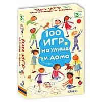 Настільна гра 100 ігор на вулиці та вдома, фото 1