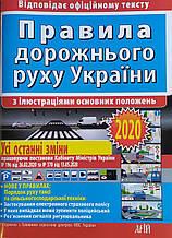 Правила дорожнього руху України 2020 Ілюстрації основних положень .