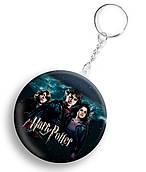 Брелок Гарри Поттер, Рон, Гермиона и Гарри, для фанатов Harry Potter, диаметр 44мм