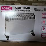 Конвектор ROTEX RCX201-Н, фото 2