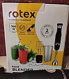 Погружной блендер ROTEX RTB720-B, фото 5