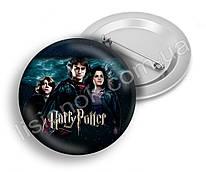 Значок Гарри Поттер, Рон, Гермиона и Гарри, для фанатов Harry Potter, диаметр 44мм