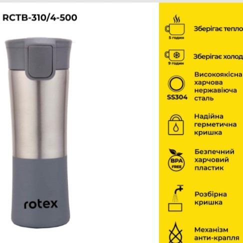 Термокружка 500 мл Rotex RCTB-310/4